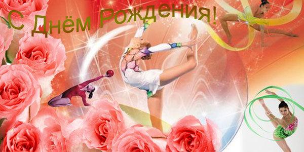 Поздравления с днем рождения тренера по гимнастике спортивной