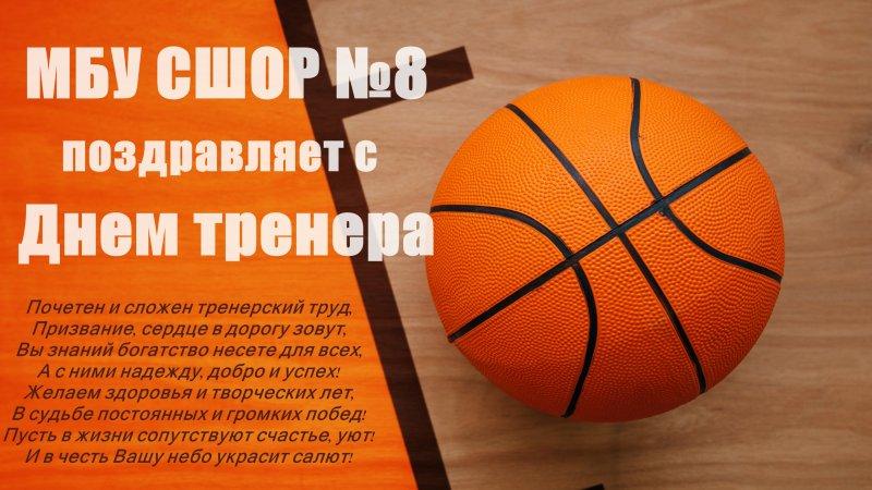 поздравление тренеру по баскетболу на день рождения в прозе ответственность